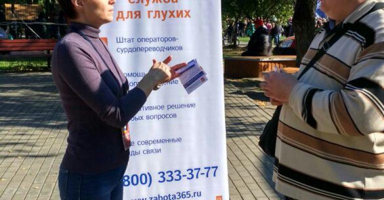 «Система Забота» на фестивале «День жестового языка»!