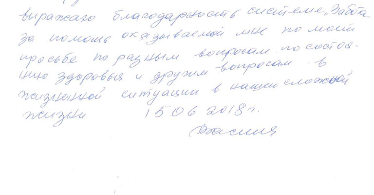 Благодарность от Риммы Михайловны