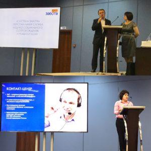 На конференции лифтовиков подняли проблему оснащения лифтов для инвалидов по слуху