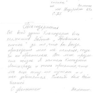 Очень душевная благодарность от Валентины Федоровны