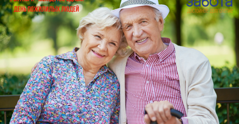 Международный день пожилых людей